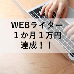 副業で1か月1万円稼ぎました!初心者WEBライターの挑戦【2か月目】
