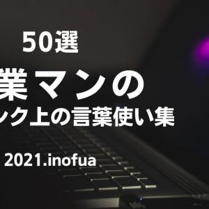 【50選】営業マンのワンランク上の言葉使い集