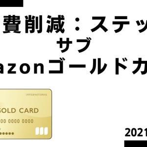 【固定費削減:ステップ2】サブのクレジットカードをAmazonゴールドカードに