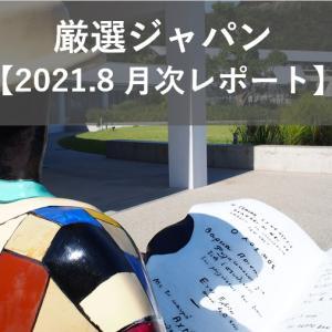 厳選ジャパン【2021.8 月次レポート】