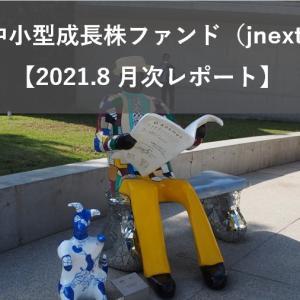 SBI中小型成長株ファンド(jnextⅡ)【2021.8 月次レポート】
