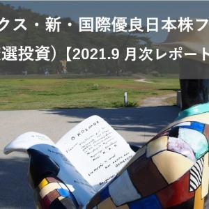 スパークス・新・国際優良日本株ファンド(厳選投資)【2021.9 月次レポート】
