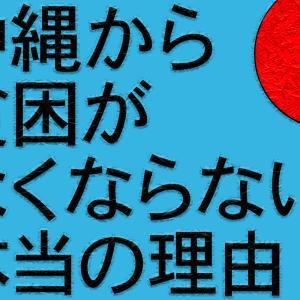 沖縄の飲酒と貧困