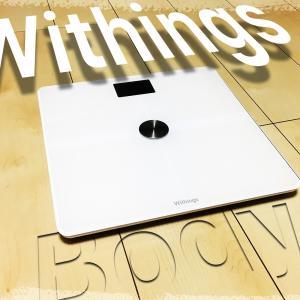 おしゃれな体重計でスマート管理!ダイエットにWithingsがおすすめな理由!