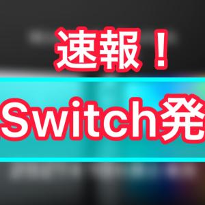 速報 Nintendo Switch、新モデルとなる有機EL版Switch発売。