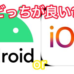 androidからIOSに変えた理由、、、結局どっちが良かったの?#0013