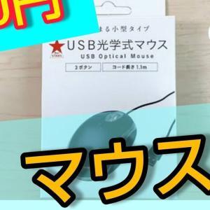 【えっ!?】マウスが100円?!#0007
