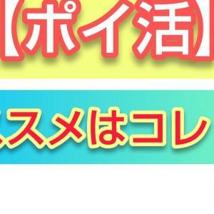 【ポイ活】ホントは教えたくない‼ 一番最強なポイ活サイトは○○!#0011