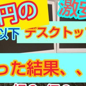 3万円の激安PCを買った結果、、、#0008