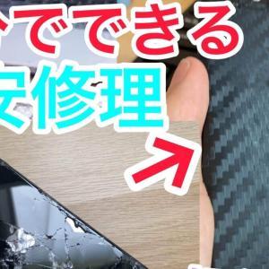 スマホ割れを自分で簡単格安に修理する方法を徹底解説。スマホ背面割れ スマホ修理 格安 安い 簡単#0022