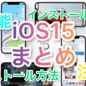 iOS15は9月21日から使用可能!iOS15新機能&インストール方法、注意まとめ