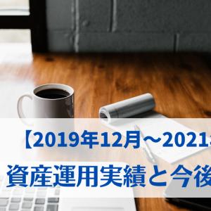 【2019年12月~2021年6月】資産運用実績と今後の方針