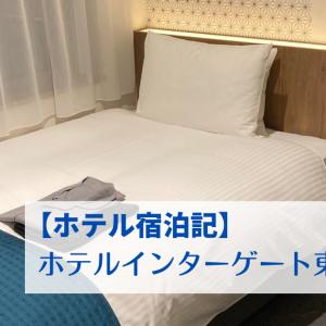 【ホテル宿泊記】ホテルインターゲート東京京橋