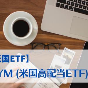 【米国ETF】VYM(米国高配当ETF)の魅力