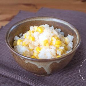 北海道グルメ♪あま〜い、とうきびご飯のレシピ・作り方