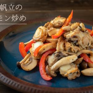 秋のきのこ祭り♪茸と帆立の塩レモン炒めのレシピ・作り方