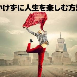 お金をかけずに人生を楽しむ方法7選。