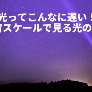 【宇宙科学】光ってこんなに遅い!?宇宙スケールで見る光の速度。