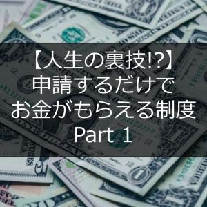 【人生の裏技】申請するだけでお金がもらえる制度を3つ紹介 part1