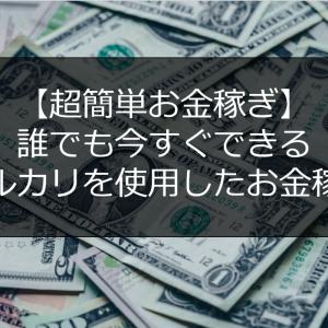 【超簡単お金稼ぎ】誰でも今すぐできるメルカリを使用したお金稼ぎ方法