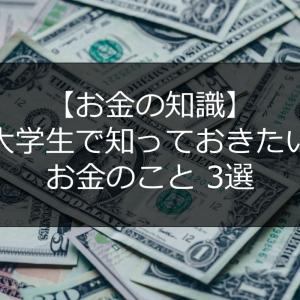 【お金の知識】大学生のうちに知っておきたいお金のこと3選