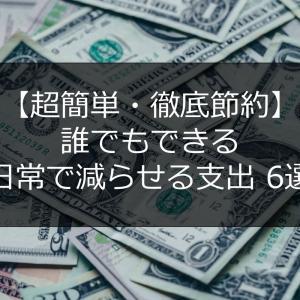 【超簡単・徹底節約】誰でもできる日常で減らせる支出 6選
