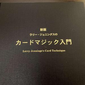 レビュー06:【新版ラリージェニングスのカードマジック入門】