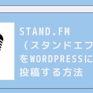 stand.fm(スタンドエフエム)をWordPressに投稿する方法【プラグイン不要】