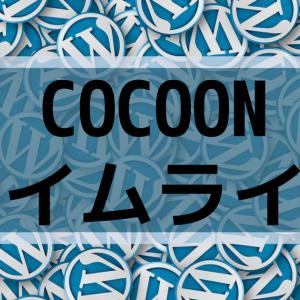 cocoonでタイムライン機能を使うための3つの手順【プラグイン不要】