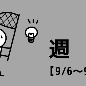 【週記 9/6〜9/12】読書は「しないのが当然」という視点を持つ