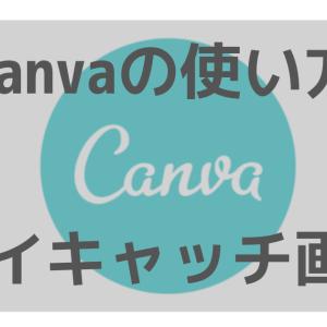 【初心者向け】canvaを使ってWordPressのアイキャッチを作る方法