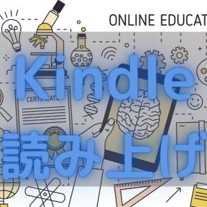 【コロナ禍で勉強したい】Kindle読み上げ機能のすすめ/長所と短所