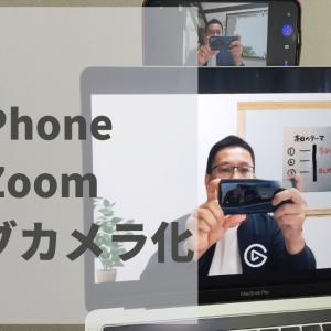 ZoomでiPhoneをウェブカメラ代わりに使う方法