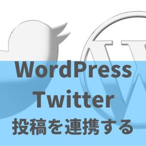 WordPressの投稿とTwitterを連携させる方法