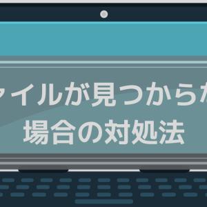 【Windows】ファイルがどこにダウンロードしたか?わからない場合の対処法