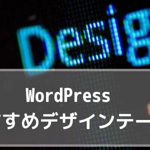【初心者むけ】WordPressのデザインはテーマで選ぶ・おすすめ3選