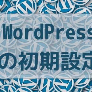 ブログに最適なWordPressの初期設定①