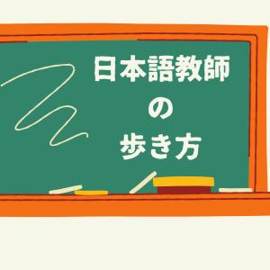 日本語教師養成講座の選び方(その①:教育実習の内容)