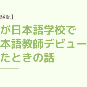 【私の回想記録】私が初めて日本語学校に採用されて日本語教師デビューしたときの話