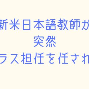 【私の回想記録】日本語教師デビューしたばかりなのにいきなりクラス担任を任された話
