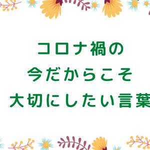私が日本語教師の大先輩から学んだこと②〜コロナ禍の今だからこそ大切にしたい言葉〜