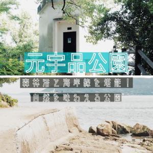 〈元宇品公園・元宇品海岸〉広島市内にある、森と海を堪能できる貴重な公園【広島市南区元宇品】