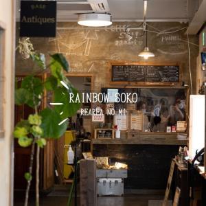 個室が選び放題!子供連れにも優しい個性溢れるカフェ〈レインボー倉庫 れあれあの実〉