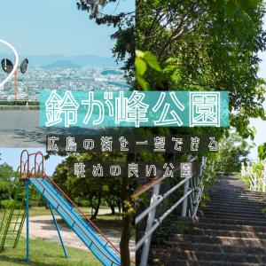 〈鈴が峰公園〉広島の街を一望できる眺めが素敵な公園。夜景も綺麗!【広島市西区】