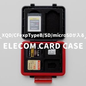 XQD/CFexpress TypeB/SD/microSDカードをまとめて収納できるエレコムのメモリーカードケース【CMC-SDCHD02BK】