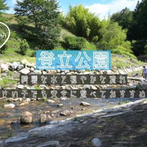 〈登立公園〉綺麗で穏やかな小川で水遊び!小さな子供でも安全に遊べるよ【東広島市福富町】