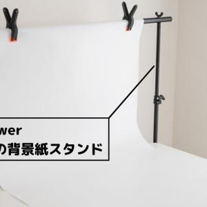 Neewer T字型背景紙スタンド(幅90cm×高さ81~203cm)レビュー