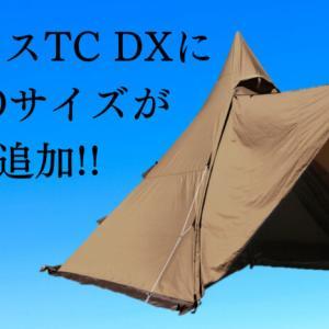 テンマクデザイン サーカスTC DXにMIDサイズが追加!!