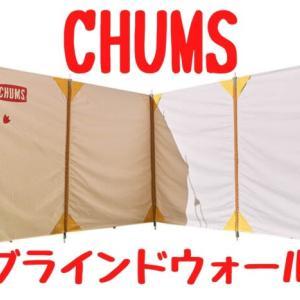 CHUMS(チャムス) ブラインドウォール(陣幕)がかわいい!!