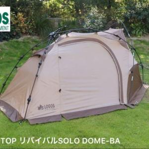 ロゴス 組み立てが超簡単な軽量&コンパクトなソロ用テント